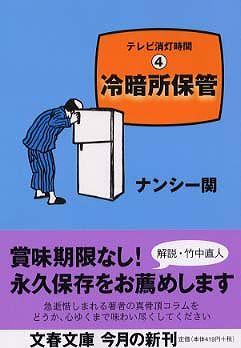 冷暗所保管―テレビ消灯時間〈4〉