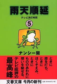 雨天順延 - テレビ消灯時間5