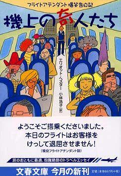 機上の奇人たち―フライトアテンダント爆笑告白記