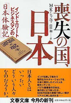 喪失の国、日本(にっぽん) - インド・エリートビジネスマンの「日本体験記」