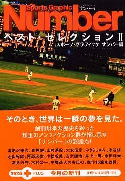 Sports Graphic Numberベスト・セレクション〈2〉