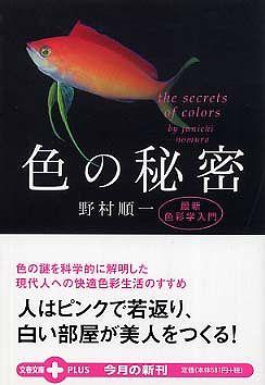 色の秘密 - 最新色彩学入門