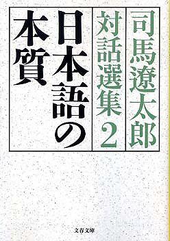 日本語の本質―司馬遼太郎対話選集〈2〉