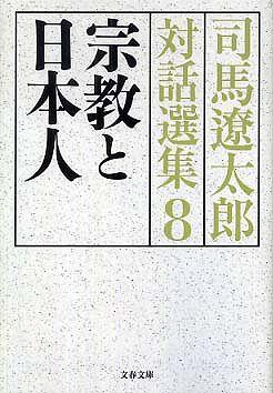 宗教と日本人―司馬遼太郎対話選集〈8〉