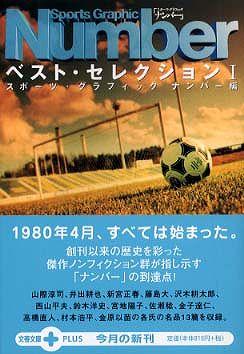 Sports Graphic Numberベスト・セレクション〈1〉