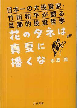 花のタネは真夏に播くな―日本一の大投資家・竹田和平が語る旦那的投資哲学