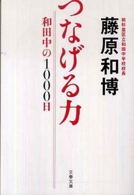 つなげる力―和田中の1000日