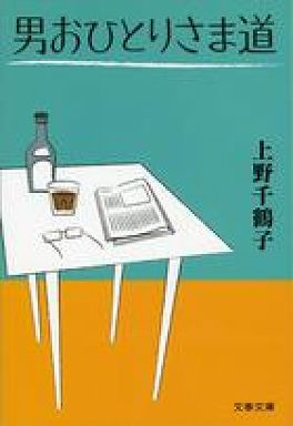 男おひとりさま道 (文春文庫)