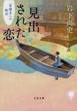 見出された恋―「金閣寺」への船出