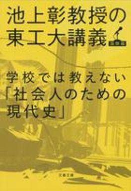 学校では教えない「社会人のための現代史」―池上彰教授の東工大講義 国際篇