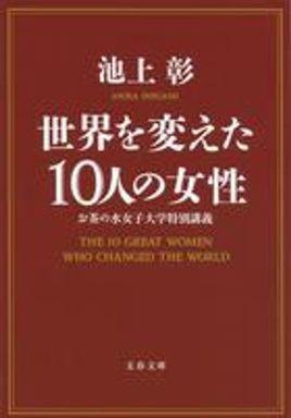 世界を変えた10人の女性―お茶の水女子大学特別講義