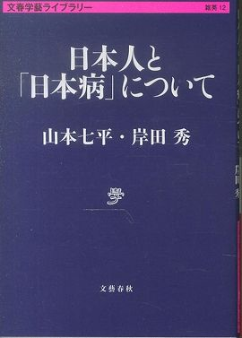 日本人と「日本病」について (文春学藝ライブラリー)