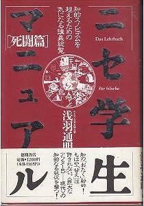 ニセ学生マニュアル〈死闘篇〉知的スノビズムを超えるための気になる講義総覧