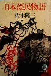 日本漂民物語 (徳間文庫)