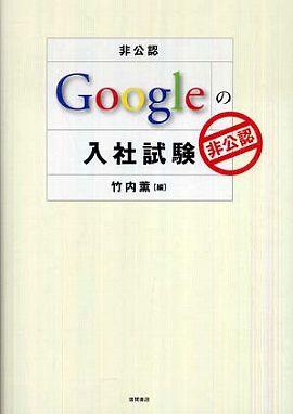 非公認 Googleの入社試験