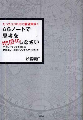 A6ノートで思考を地図化しなさい―たった100円で願望実現!マインドマップを超える超簡単ノート術「シンプルマッピング」