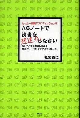 A6ノートで読書を超速化しなさい―たった一週間でプロフェッショナル!