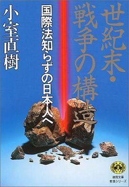 世紀末・戦争の構造―国際法知らずの日本人へ
