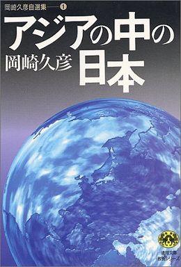 アジアの中の日本―岡崎久彦自選集〈1〉