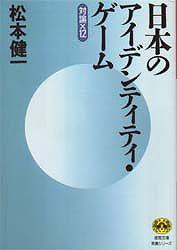日本のアイデンティティ・ゲーム - 対論×12
