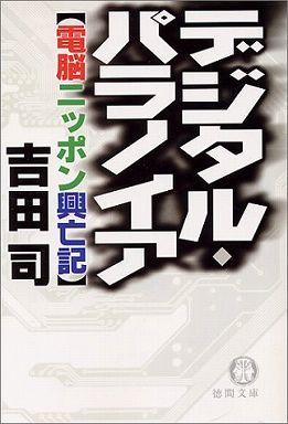 デジタル・パラノイア―電脳ニッポン興亡記