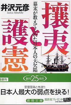 「攘夷」と「護憲」―幕末が教えてくれた日本人の大欠陥