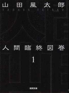 人間臨終図巻〈1〉 (新装版)