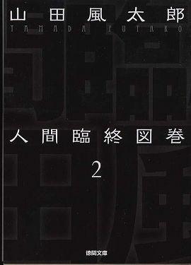 人間臨終図巻〈2〉 (新装版)