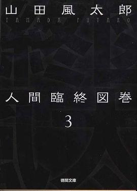 人間臨終図巻〈3〉 (新装版)
