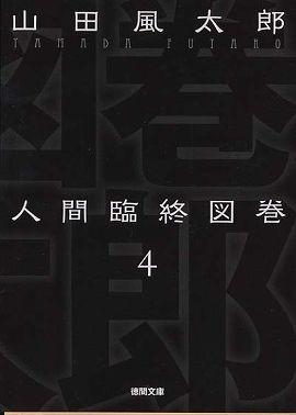 人間臨終図巻〈4〉 (新装版)