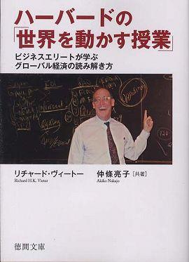 ハーバードの「世界を動かす授業」―ビジネスエリートが学ぶグローバル経済の読み解き方