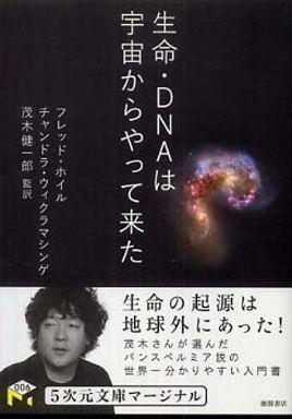 生命・DNAは宇宙からやって来た