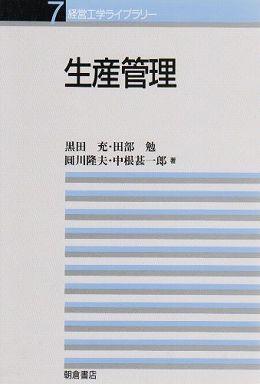 経営工学ライブラリー 〈7〉 生産管理 黒田充