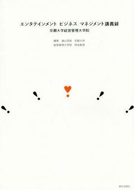 エンタテインメントビジネスマネジメント講義録―京都大学経営管理大学院