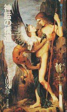 神話の構造 - ミトーレヴィストロジック