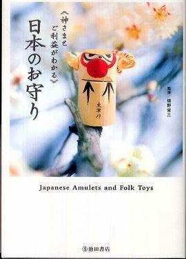 日本のお守り―神さまとご利益がわかる