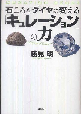石ころをダイヤに変える「キュレーション」の力