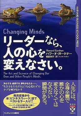 リーダーなら、人の心を変えなさい。