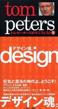 トム・ピーターズのマニフェスト〈1〉デザイン魂。