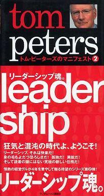 トム・ピーターズのマニフェスト〈2〉リーダーシップ魂。