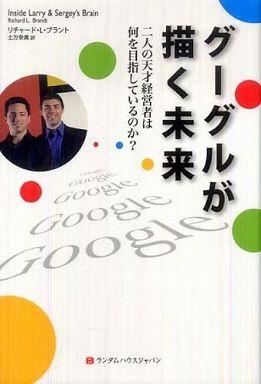 グーグルが描く未来―二人の天才経営者は何を目指しているのか?