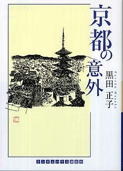 京都の意外