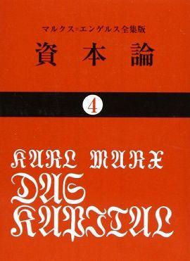 資本論 〈4〉 第2巻 第1分冊