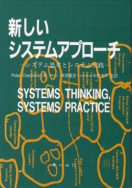 新しいシステムアプローチ - システム思考とシステム実践