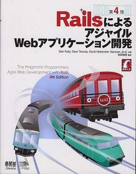 RailsによるアジャイルWebアプリケーション開発 (第4版)