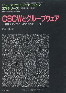 CSCWとグループウェア―協創メディアとしてのコンピュータ