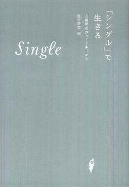 「シングル」で生きる―人類学者のフィールドから