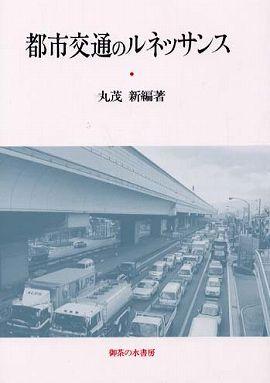 都市交通のルネッサンス