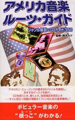 アメリカ音楽ルーツ・ガイド―ジャンル解説&CDガイド350