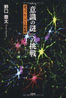 「意識の謎」への挑戦 - 逆コペルニクス的転換